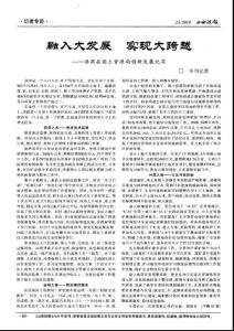 (2015专业论文)融入大发展 实现大跨越——洪洞县国土资源局创新发展纪实