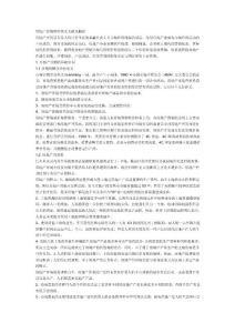 房地产营销管理英文文献及翻译