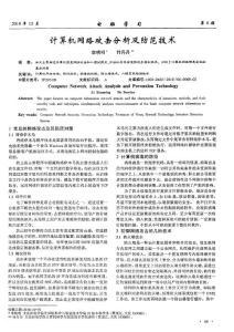 (2015专业论文)计算机网络攻击分析及防范技术