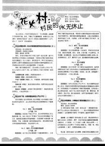 (2015专业论文)花火村:村民的pk无休止