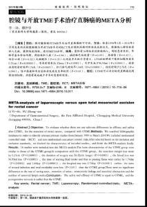 (2015专业论文)腔镜与开放tme手术治疗直肠癌的meta分析