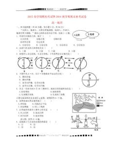 省泰兴市第一高级中学2014-2015学年高一地理下学期期末考试补考试题