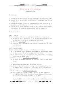 省涟水县第一中学高中英语 Unit1 Grammar and usage教案 牛津译林版选修7