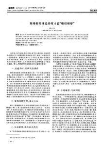 """(2015专业论文)网络新闻评论如何才能""""吸引眼球"""""""