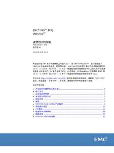 EMC VNX5300硬件手册