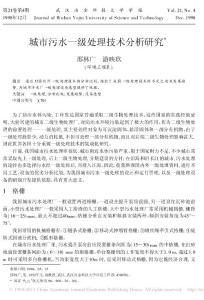 城市污水一级处理技术分析研究_邵林广