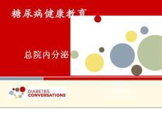 糖尿病教育-马风珍