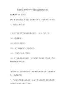 江西省历年中考语文试卷及答案