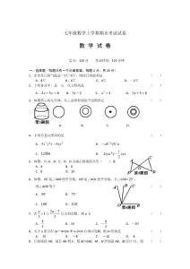 人教版初中一年级数学上册期末试卷