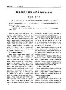 (2015专业论文)科考奇迹与林浦林氏家族教育考略