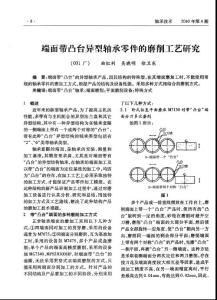 (2015专业论文)端面带凸台异型轴承零件的磨削工艺研究