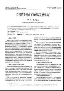 (2015专业论文)符号消费视角下的草原文化建构