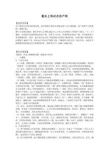 [原創]2011高考歷史熱點:重慶上海試點房產稅