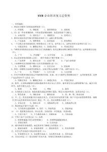 广东省SYB创业培训试题集