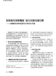 (论文)实现室内深度覆盖 助力无限沟通引擎——大唐移动全制式室内分布优化方案