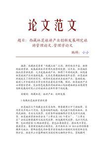 【精品推薦】西藏林芝旅游產業創新發展研究旅游管理論文_管理學論文_15262