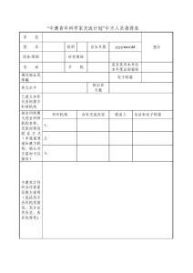"""""""中澳青年科学家交流计划""""中方人员推荐表"""