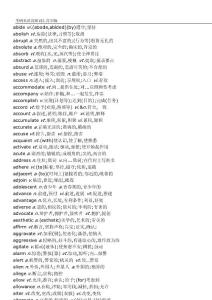 2012年考研英語高頻詞打印版