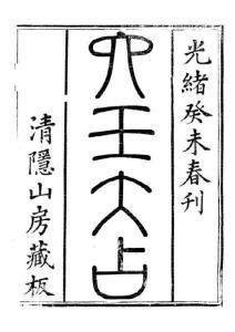 六壬大占古籍