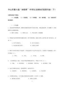 """中山市第六届""""地税杯""""中学生法律知识竞赛内容(下)"""