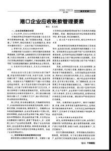 (2015专业论文)港口企业应收账款管理要素