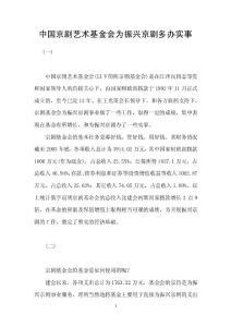 中国京剧艺术基金会为振兴京剧多办实事