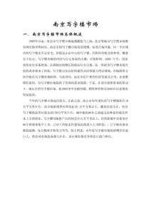 南京写字楼市场调研报告
