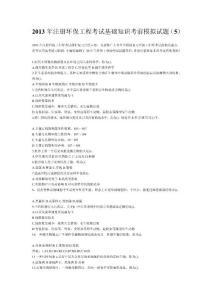[整理版]2013年注冊環保工程測驗基礎常識考前模擬試題(5)