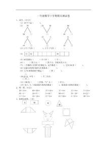 一年级数学测试题