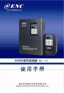EN600系列变频器使用手册(中文)