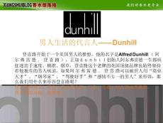 DUNHILL简介和各款香水介绍
