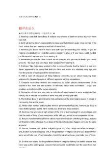 2012年考研英语长难句结构分析经典200句 翻译