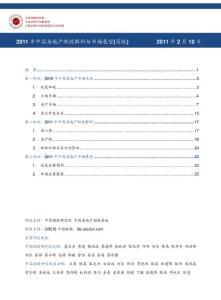 2011年中国房地产新政解析与市场展望