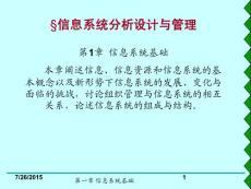 [整理版]ch01_信息系统基础