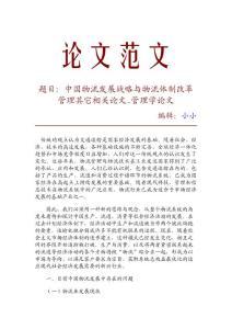 【精品推薦】中國物流發展戰略與物流體制改革管理其它相關論文_管理學論文_15301