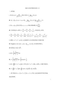 同济大学高等数学试卷十六