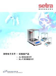 PDF - 西特电子天平 实验..