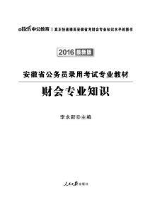 2016安徽省公务员录用考试专业教材 财会专业知识