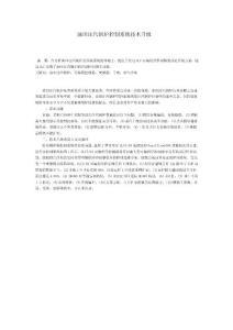 油田注汽锅炉控制系统技术..