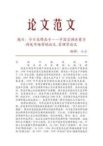 【精品推荐】今日长缨在手——中国空调业蓄力待发市场营销论文_管理学论文_7984
