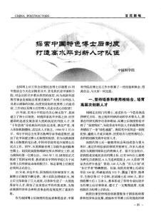 (2015专业论文)探索中国特色博士后制度 打造高水平创新人才队伍