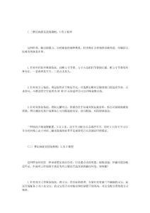 梦幻西游手游竞技场队伍搭配详解