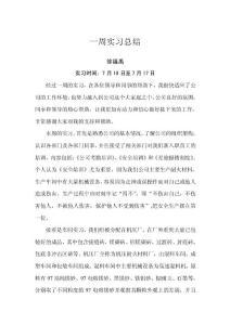 一周实习报告 徐福禹