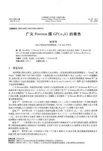 (2015专业论文)广义petersen图gp(n,k)的着色
