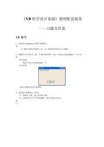 Visual Basic程序设计基础 教学课件 ppt 作者  吴绍根 陈建潮习题答案 《VB程序设计基础》教材配套服务——习题及答案