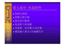Visual Basic程序設計實訓教程 教學課件 ppt 作者 陸劍鋒 主編 俞偉新 顏忠勝 副主編 ch07  內部控件