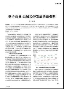电子商务县域经济发展的新引擎
