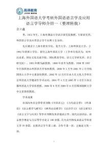 上海外国语大学考研外国语言学及应用语言学导师介绍一
