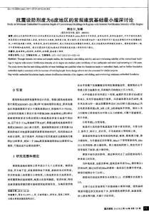 【精品】抗震设防烈度为6度..