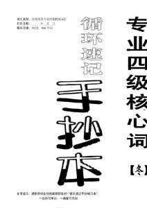 2011年专业四级核心词(冬)